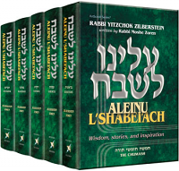 Aleinu L'Shabei'ach - 5 volume Slipcased set