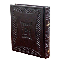 Tehillim - Small Leatherette Hebrew Tehillim
