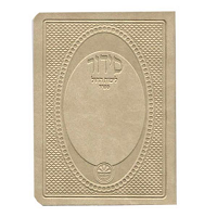 Siddur - Weekday Pocket Size Sefard Light Grey Soft Leatherette Hebrew Siddur