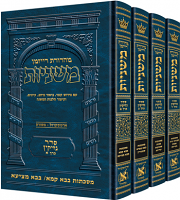 The Ryzman Edition Hebrew Mishnah Seder Nezikin 4 Volume Set