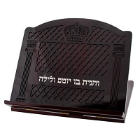 luxurious Mahagony Wooden Shtender with Laser Cut 33X38 cm with Sha'ar Vilna