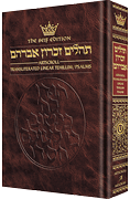 Tehillim: Transliterated Linear - Seif Edition, Pocket Size H/C