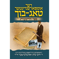 The Unfinished Diary דער אומפארענדיגטער טאג-בוך