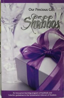 Our Precious Gift: Shabbos (Paperback)