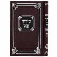 Siddur - Weekdays Medium Sefard Hard Cover Hebrew Siddur