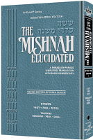 Schottenstein Edition of the Mishnah Elucidated - Seder Zeraim Volume 1 [Hardcover] Tractates: Berachos, Peah and Demai