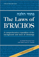 Laws of Brachos (R' Forst-Hard cover)