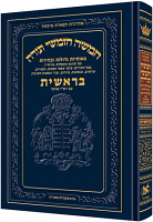 Chumash - Chinuch Tiferes Micha'el With Vowelized Rashi Text Volume 1: Bereishis