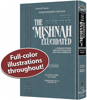 Schottenstein Edition Mishnah Elucidated Tohoros Vol. 1 Full color volume - Tractate: Keilim volume 1 (Chapters 1-16)
