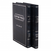 Pischei Avraham 2 Volume Set by Rabbi Avraham Dov Auerbach