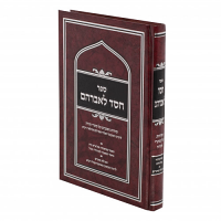 Chesed Le'avraham by Rabbi Avraham Azulai