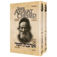 Sefer Ahavat Chesed 2 Volume