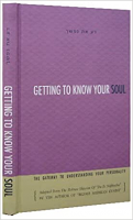 דע את נפשך Getting To Know Your SOUL