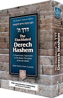 Elucidated Derech Hashem (thick)