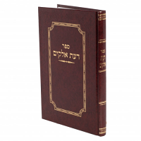 Daas Elokim by Rabbi Shalom Ulman