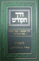 Derech Hakodesh (Hebrew Only)