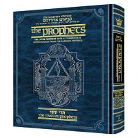 The Milstein Edition of the Later Prophets: The Twelve Prophets / Trei Asar [Full Size Hardcover]