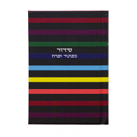 Complete Siddur - SIDDUR MEDIUM SEFARD POCKIT SIZE LITTLE MARCEL COLORFUL STRIPED