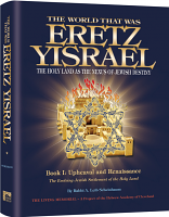 The World That Was: Eretz Yisrael - The Holy Land As The Nexus Of Jewish Identity by Rabbi A. Leib Scheinbaum