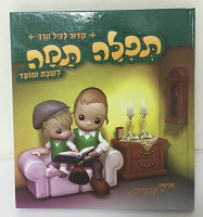 "LAMINATED SIDDUR FOR YOUNG CHILDREN (Shabbos & Yom Tov) - ""תפילה תמה ""לשבת ומועד"