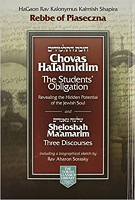 Chovas Hatalmidim, English,1 Volume, (Compact Size)