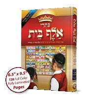 Sefer Kisrei Alef-Bais & Nekudos, with YIDDISH keywords & beautiful pictures