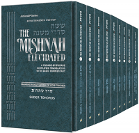 Schottenstein Mishnah Elucidated Tohoros Personal Size 9 volume Set [Pocket Size Set]