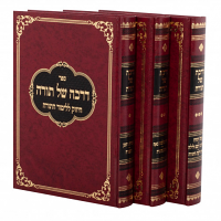 Darkah Shel Torah 3 Volume Set