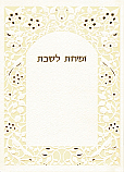 Hebrew Bencher with Zmiros floral Gold