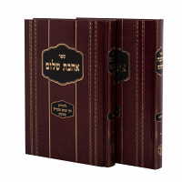 Ahavas Shalom 2 Volume Set by Rabbi Menachem Mendel Mikosov