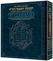 Stone Edition Chumash - Travel Size - Sefard [Hardcover]