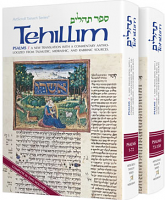 Tehillim / Psalms - 2 Vol Shrink Wrapped Set