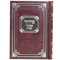 Shabbos Siddur - Medium Sefard Hard Cover Hebrew Shabbat Siddur