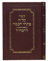 Kitzur 138 Pischei Chochma by Rabbi Moshe Chaim Luzzato - Ramchal