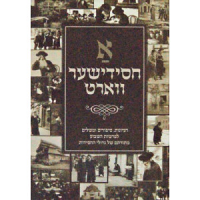 A Chassidisher Vort by Rabbi Yisroel Yosef Bronstein Volume 1