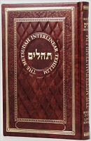 Metsudah Interlinear Tehillim, Full Size (Hebrew) Hardcover by Rabbi Avraham Davis
