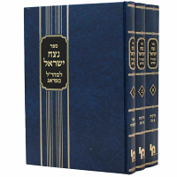 Netzach Yisrael 3 Volume Set by Rabbi Yehuda Loew - Maharal