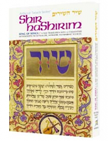 Shir Hashirim / Song Of Songs - Personal Size [Pocket Size Hardcover]