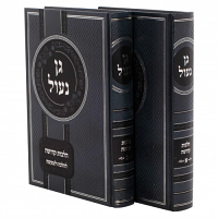 Gan Naul 2 Volume Set by Yaakov Levi