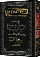 Or HaChaim Vayikra/Leviticus Vol. 1: Vayikra – Metzora - Yaakov and Ilana Melohn Edition