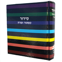 Complete Siddur - Small Square Album Size Little Marcel striped Hardcover Hebrew Siddur