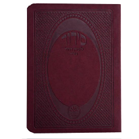Siddur - Weekdays Pocket Size Sefard Maroon Soft Leatherette Hebrew Siddur