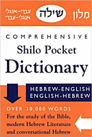New Comprehensive Shilo Pocket Dictionary by Zevi Scharfstein