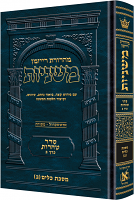 The Ryzman Edition Hebrew Mishnah Keilim volume 2 (chapters 17-30)