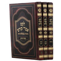 Leket Imrei Kodesh 3 Volume Set