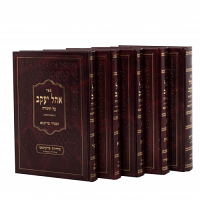 Ohel Yakov 5 Volume Set by Rabbi Yakov Kranz - Dubno Maggid