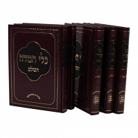 Kli Chemdah Hashalem 5 Volume Set by Rabbi Meir Dan Plotzky