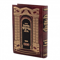 Siddur Masok Midvash Nusach Ashkenaz For Weekdays