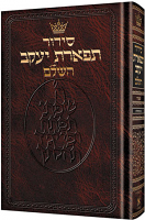 Siddur Hebrew Only: Pocket Size - Sefard - Hardcover