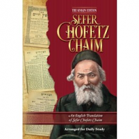Sefer Chofetz Chaim